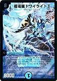デュエルマスターズ 【 超電磁トワイライトΣ 】 DM34-S2SR 《神化編3》