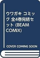 ウワガキ コミック 全4巻完結セット (BEAM COMIX)