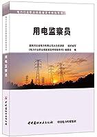 用电监察员·电力行业职业技能鉴定考核指导书