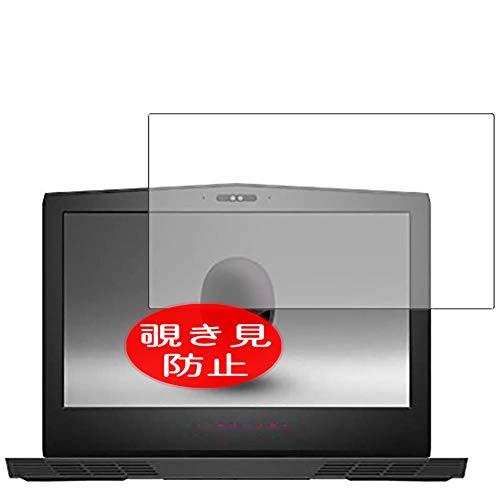 VacFun Anti Espia Protector de Pantalla, compatible con Dell ALIENWARE 15 NA75-7HLPP 2017 15.6', Screen Protector Filtro de Privacidad Protectora(Not Cristal Templado) NEW Version