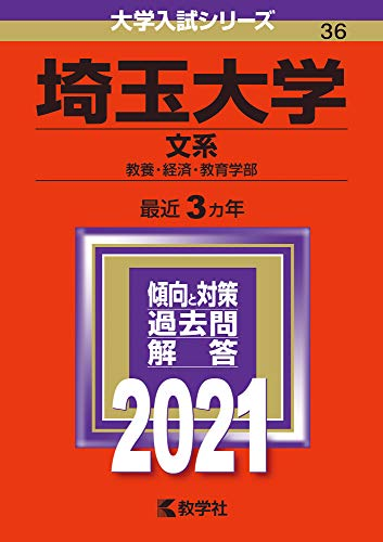 埼玉大学(文系) (2021年版大学入試シリーズ)