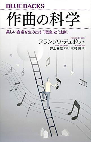 作曲の科学 美しい音楽を生み出す「理論」と「法則」 (ブルーバックス)