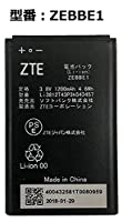 【Amazon.co.jp 限定】正規品【softbank/ソフトバンク純正】 電池パック ZEBBE1