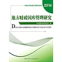 Local government treasury management research(Chinese Edition)