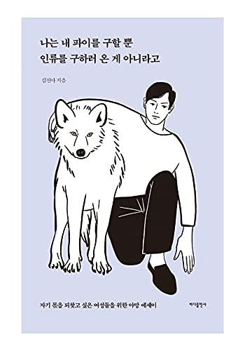 韓国書籍, 한국어 에세이/나는 내 파이를 구할 뿐 인류를 구하러 온 게 아니라 – 김진아 Kim Jina/자기 몫을 되찾고 싶은 여성들을 위한 야망 에세이/韓国より配送