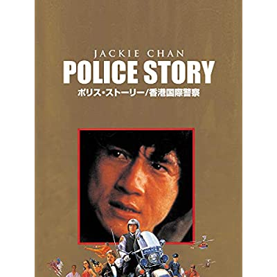 police story, '関連検索キーワード'リストの最後