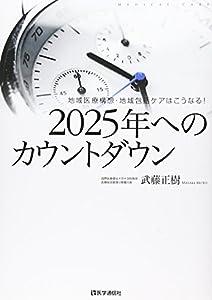 本の2025年へのカウントダウン―地域医療構想・地域包括ケアはこうなる!の表紙