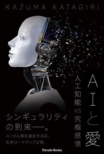 [画像:AIと愛 -人工知能 VS 究極感情-]