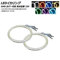 AP LEDイカリング SMD 120mm カバー付き 防水仕様 12V ホワイト AP-LL106-CV-120-WH 入数:1セット(2個)