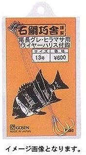 ゴーセン(GOSEN) 石鯛巧舎 グレ・ヒラマサ用ワイヤー付鈎 20cm 13号 ICN-61 ICN6113