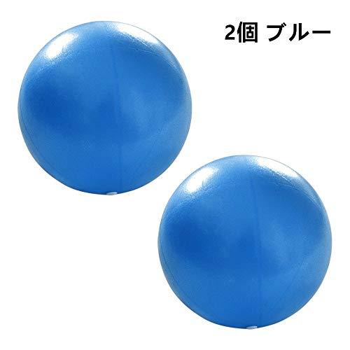 YUIOG ピラティス ヨガ ボール 20cm 3色 バランスボール ミニタイプ 厚い ヨガボール ピラティスボール 耐荷重80KG ストレス解消 筋トレストレッチ バレートレーニング ヨガ 椅子 腰痛防止 関節保護 (2個 ブルー)