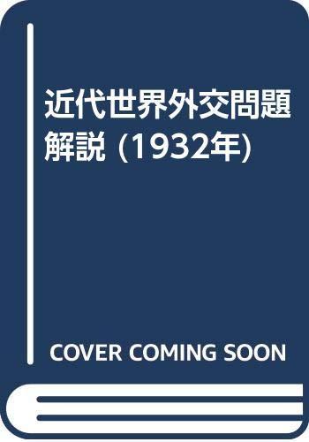 近代世界外交問題解説 (1932年)の詳細を見る