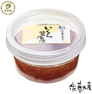 佐藤水産 いくら醤油漬 150g丸カップ入