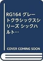 RG164 グレートクラシックスシリーズ シックハルト/ソナタ 第16番 ト短調 作品30-16 アルトリコーダー用伴奏CDブック (RJPグレートクラシックス)