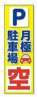のぼり旗 月極 駐車場(W600×H1800)5-16905