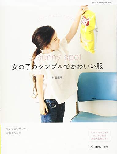 女の子のシンプルでかわいい服 (Heart Warming Life Series)の詳細を見る