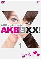 【Amazon.co.jp・公式ショップ限定】AKBとXX! 1 [DVD]