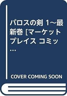 パロスの剣 1~最新巻 [マーケットプレイス コミックセット]
