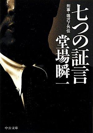 七つの証言 - 刑事・鳴沢了外伝 (中公文庫)