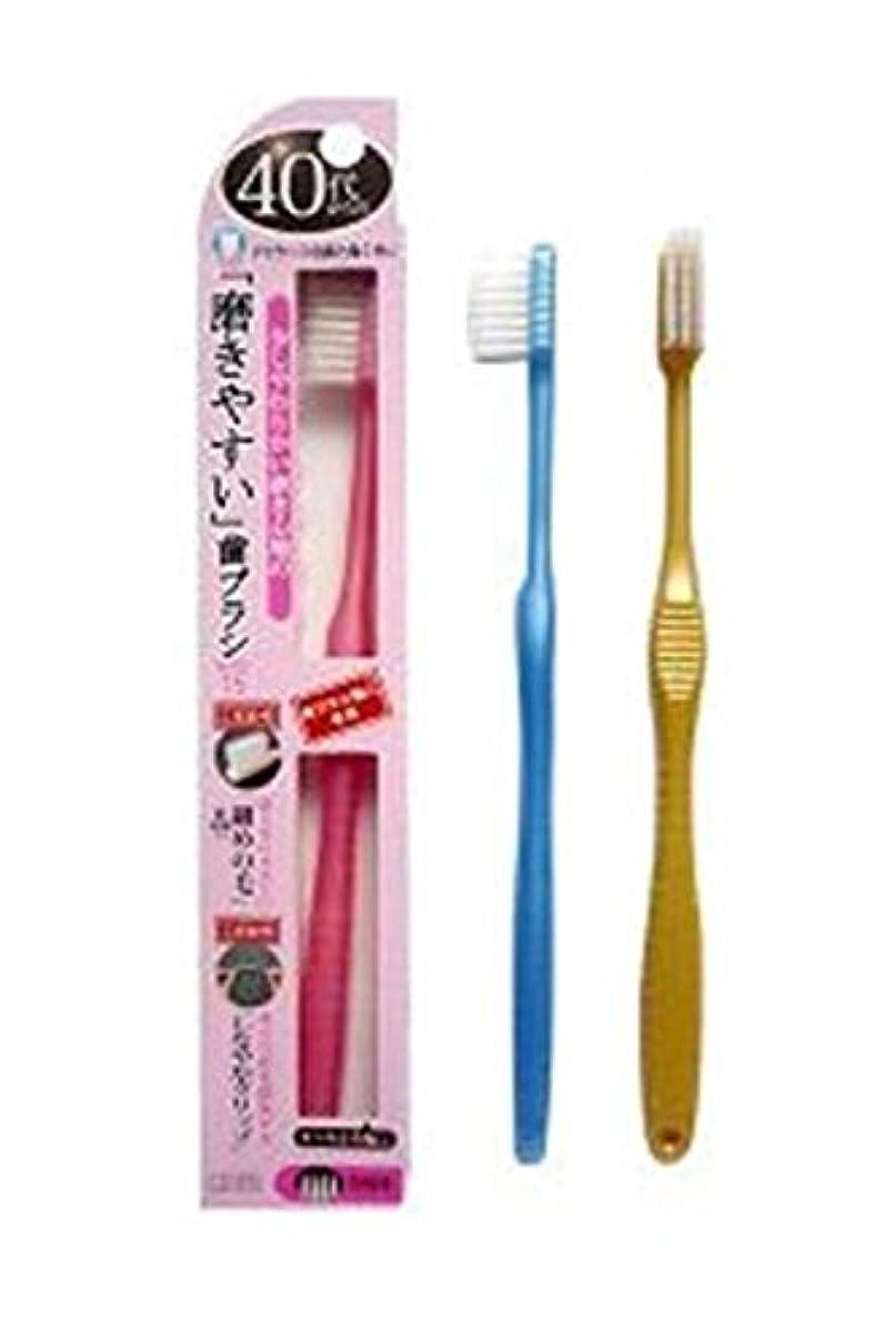 嫌悪北勝つライフレンジ 40代からの「磨きやすい」歯ブラシ 先細 12本 (ピンク4、ブルー4、ゴールド4)アソート