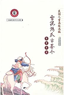The republic child's pictorial magazine chooses plait-history legend(snow mire Hong claw thou Jian is now) (Chinese edidion) Pinyin: min guo er tong hua bao xuan bian ¡ª ¡ª li shi chuan shuo ( xue ni hong zhao gu jian jin )
