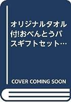 オリジナルタオル付!おべんとうバスギフトセット ([バラエティ])