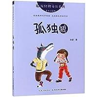 冰波经典童话系列(美绘注音版):孤独狼