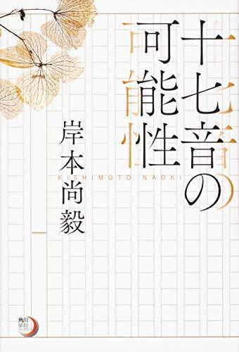 角川俳句ライブラリー 十七音の可能性の詳細を見る