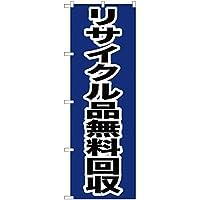 のぼり リサイクル品無料回収 YN-158 のぼり 看板 ポスター タペストリー 集客 [並行輸入品]