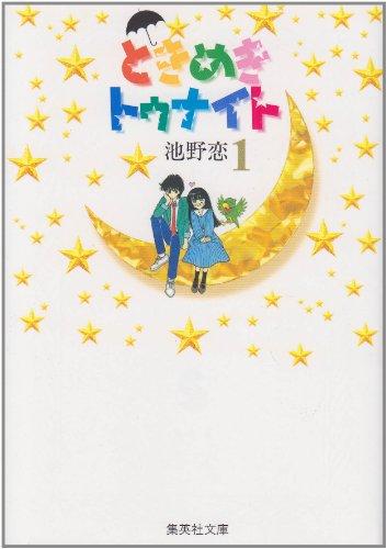 ときめきトゥナイト 1 (集英社文庫(コミック版))