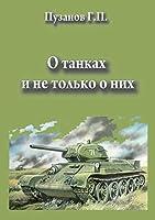 О танках и не только о них