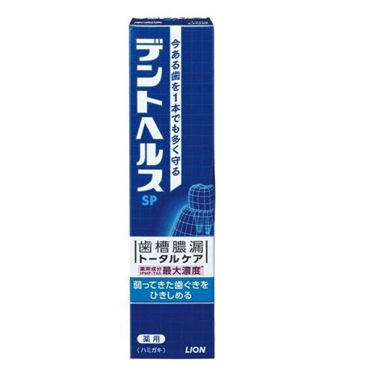地下鉄緑一掃するライオン デントヘルス 薬用ハミガキ SP 120g (医薬部外品)× 4