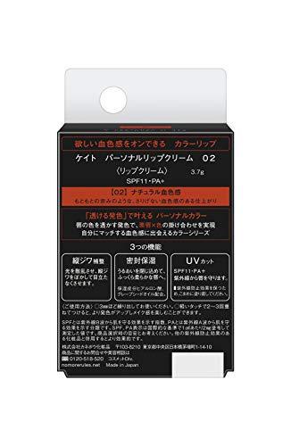 KATE(ケイト)ケイトパーソナルリップクリーム02口紅02ナチュラル血色感3.7G