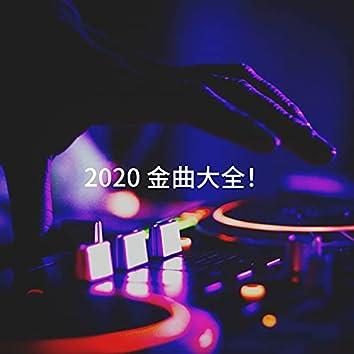 2020 金曲大全!