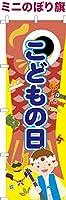 卓上ミニのぼり旗 「こどもの日3」 短納期 既製品 13cm×39cm ミニのぼり