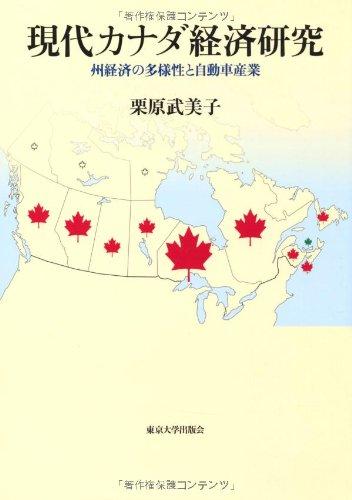 現代カナダ経済研究―州経済の多様性と自動車産業