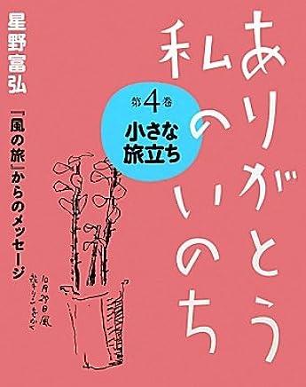 Arigatō watakushi no inochi : Hoshino tomihiro kaze no tabi karano messēji. 4, Chiisana tabidachi