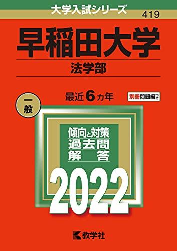 早稲田大学(法学部) (2022年版大学入試シリーズ)