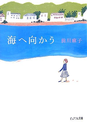 海へ向かう (ピュアフル文庫)