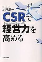 CSRで経営力を高める