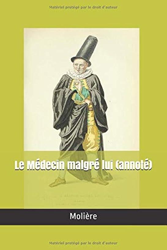 墓地分注する残るLe Médecin malgré lui (annoté) (Les classiques du théatre)