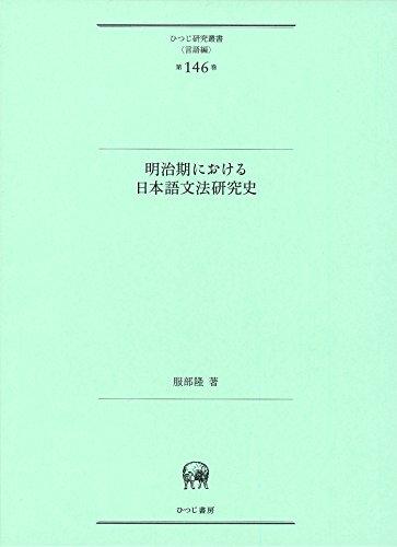 明治期における日本語文法研究史 (ひつじ研究叢書(言語編)第146巻)