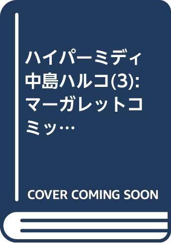 ハイパーミディ中島ハルコ 3 (マーガレットコミックス)