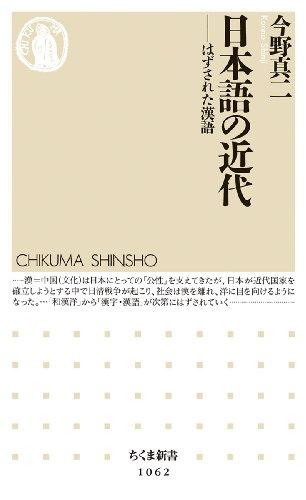 日本語の近代: はずされた漢語 (ちくま新書)