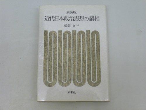 近代日本政治思想の諸相の詳細を見る