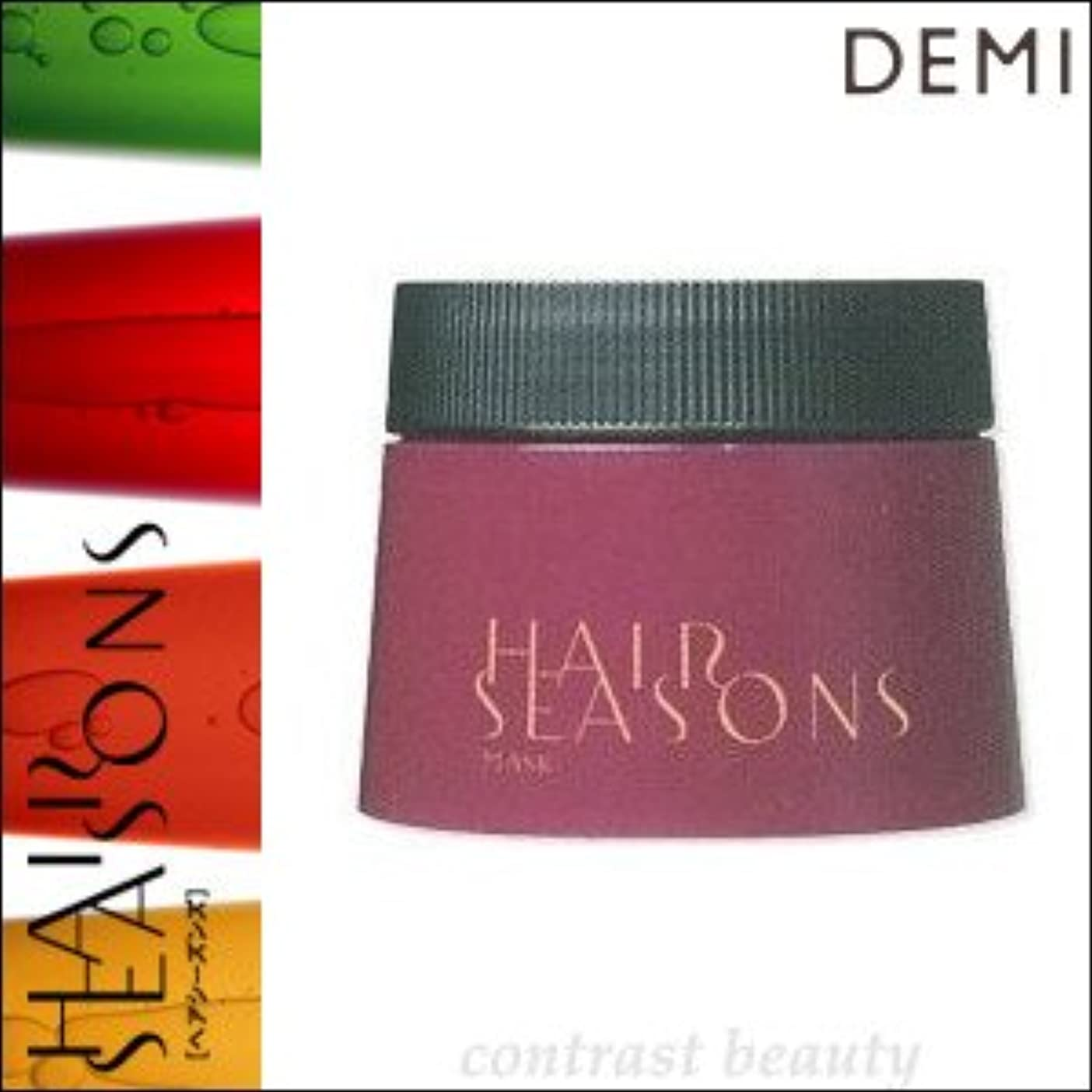 ほとんどの場合朝ごはんマトン【X2個セット】 デミ ヘアシーズンズ マスク 250g DEMI HAIR SEASONS