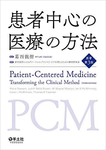 患者中心の医療の方法 原著第3版