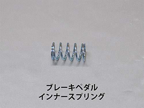 ブレーキペダルインナースプリング/対応機種:スラストマスター T-GT/T300RS【VR2-70001TB】【レターパックライト対応】