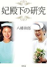 表紙: 妃殿下の研究   八幡和郎