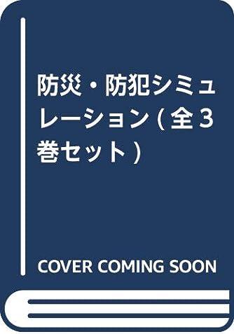 防災・防犯シミュレーション(全3巻セット)